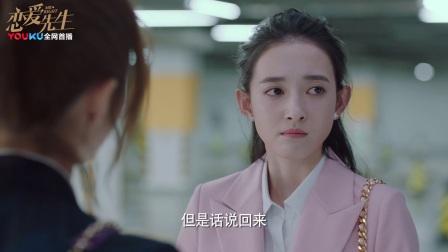 《恋爱先生》【江疏影CUT】39 罗玥在地下车库来找徐乐 专门为程皓辩解