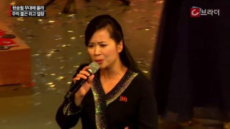 【精彩片段】玄松月 《白头和汉拿的我的祖国》- 自朝鲜三池渊管弦乐团韩国首尔演出视频