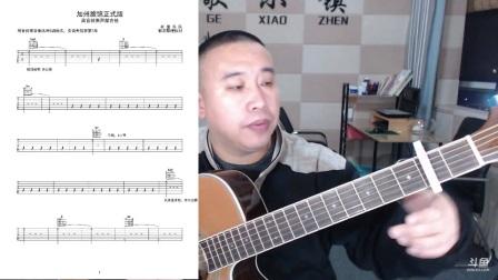 加州旅馆吉他版第三课(上)(耿志老师)