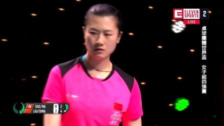 2018乒乓球世界杯 女团4強 中国vs中国香港