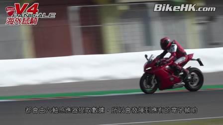 Ducati Panigale V4 海外试骑