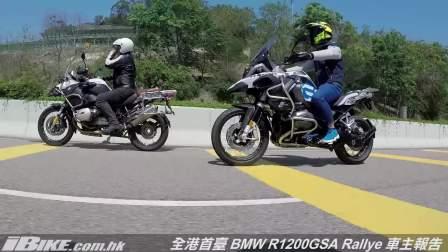 全香港首台宝马 R1200GSA Rallye 车主报告