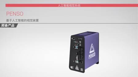 PENSO 基于人工智能的视觉装置