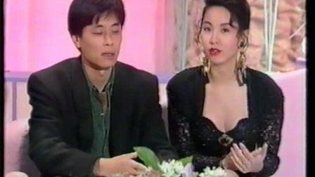 1991 佳人有約 王傑 劉嘉玲 陳奕詩 樊亦敏(HQ)