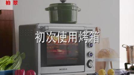 柏翠飞梭烤箱首次使用空烤说明-有跑马灯
