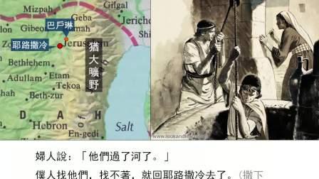 圣经简报站:撒母耳记下16章(下)-19章(上)(2.0版)