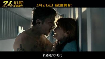 《24小时:末路重生》中文花絮 扎克·迪恩许晴演绎跨国CP