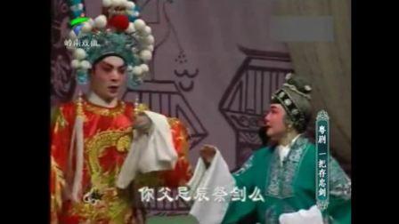 粤剧艺术展播<一把存忠剑>欧凯明 郭凤女 陈永红