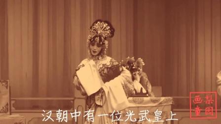 汉剧<三哭殿 >陈新云 (音配像 字幕)