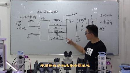 郑州伟业手机维修培训基地教学视频 手机开机原理与不开机维修 上集