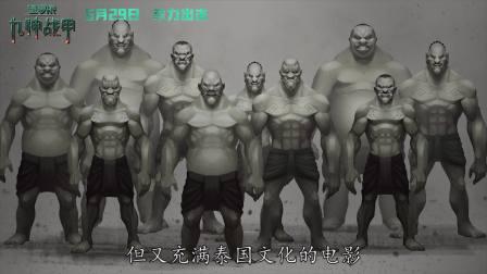 """暹罗决:九神战甲 团队打造顶级动画视听体验 匠心成就""""泰国骄傲"""""""