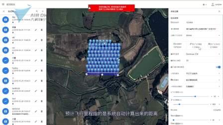 风筝线无人机服务平台WEB端02-航线规划功能指南