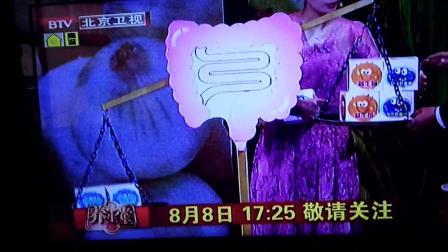 BTV-北京卫视预告+总宣传片_20180804