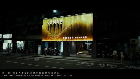 【九号设计 李东灿】 橱窗裡的房子