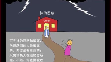 圣经简报站:摩西的诗:诗篇90篇