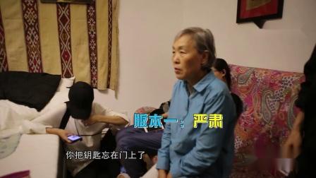 再见王沥川拍摄花絮之可爱的关奶奶
