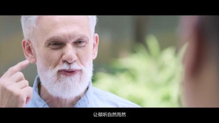 欧仕达IA平台助听器宣传片