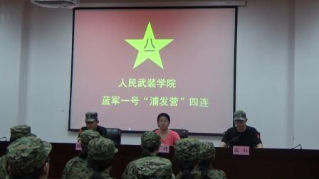 浦发银行新员工军事训练第四期