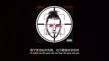 【中英字幕+详解】Eminem - KILLSHOT(MGK Diss)