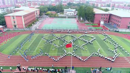 渤海石油第二中学《整装待发》.团体操表演航拍视角 1920x1080 30P 15M
