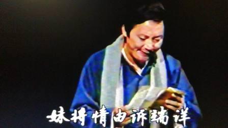 沪剧《东方女性》- 大卫读信 演唱 刘银发(1986年舞台录像 手机翻拍)