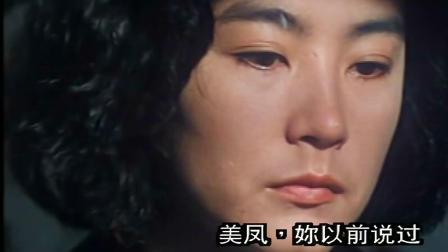 《夺命佳人》悲妻再见面了恩怨,林青霞刀戳梁家辉