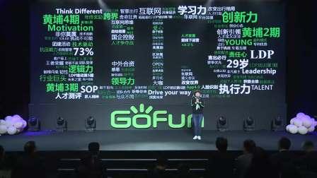 GoFun4.0时代发布会全程视频