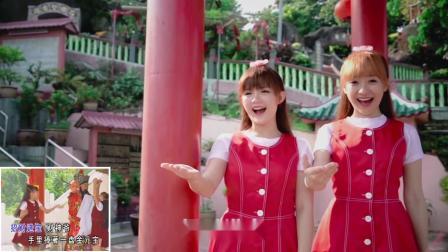 王雪晶Crystal 庄群施Queenzy 2019年贺岁专辑《双星报喜》单曲《招财进宝》