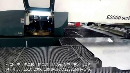 广东省宏铝建材有限公司-铝单板厂家|幕墙天花厂家|铝方通方管型材|车间生产视频
