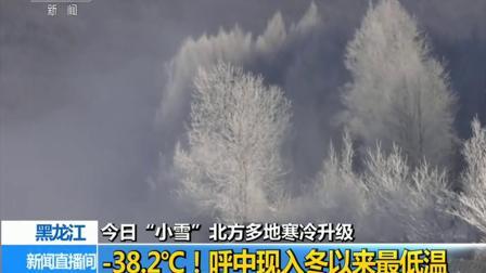 """今日""""小雪""""北方多地寒冷升级 -38.2℃!呼中现入冬以来最低温"""