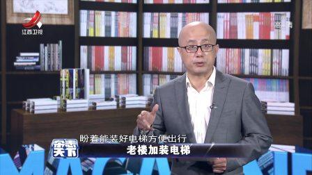 杂志天下 2018 陕西咸阳老旧小区改造,老楼加装电梯意外遭反对