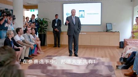 【中文|篇2】英国安德鲁王子莅临邦德大学,支持全球创业竞赛