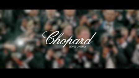 Chopard萧邦 - 戛纳电影节官方合作伙伴