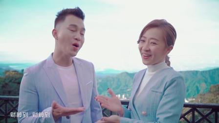 我的财神来了+财神到 Queenzy 莊群施 2019 贺岁专辑 MV