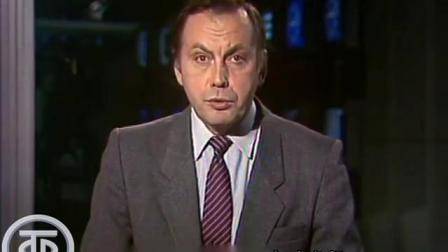 【自动中字】国家紧急状态委员会吿苏联人民书(1991年8月19日《新闻》放送)