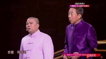2019江苏春晚 冯巩携相声《诗词大会》来拜年,诗词接龙套路多爆笑连连