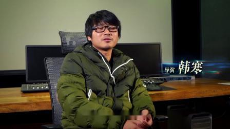 """电影《飞驰人生》导演特辑 """"处女座导演""""韩寒上线!"""