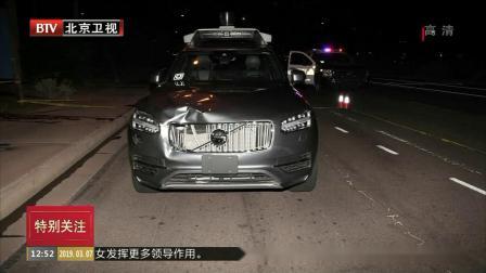首起自主驾驶汽车撞人案 优步不负刑责