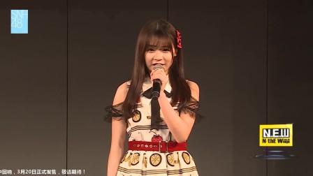SNH48剧场公演 20190310 晚间版