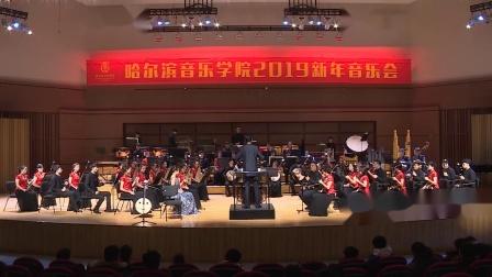民族管弦乐【独克宗】指挥:索 帅 哈尔滨音乐学院青年民族乐团