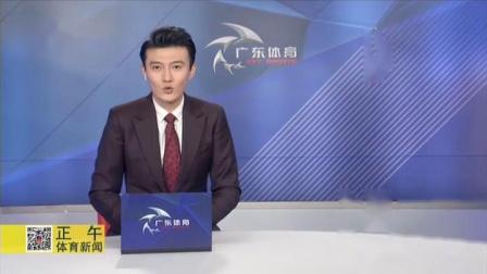 正午体育新闻 2019 广东省体育局为广东女篮发来贺信
