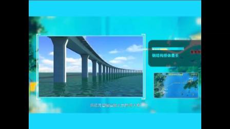 港珠澳跨海大桥-葫芦岛科协