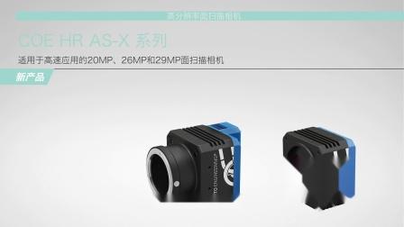 Opto Engineering HR 面扫描相机 2019