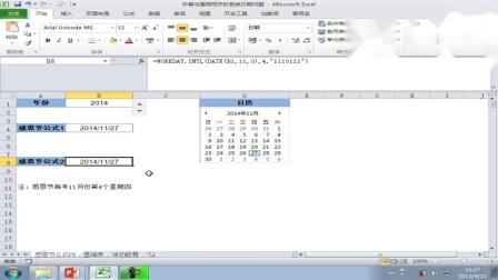 Excel2010函数与公式实战技巧精粹E