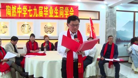 西丰县陶然中学79届毕业40年同学会