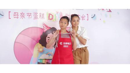 """""""温馨华夏,幸福一家""""母亲节蛋糕DIY甜蜜约会"""