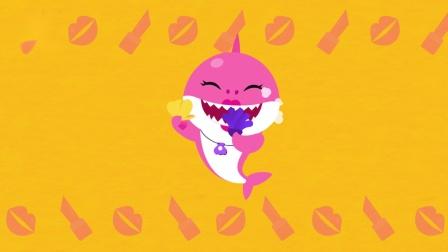 碰碰狐儿歌之鲨鱼宝宝人气系列中英双语特辑 鲨鱼一家人的一天