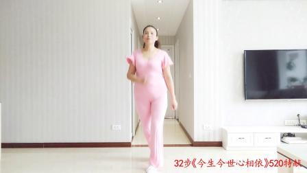 32步鬼步舞《今生今世心相依》
