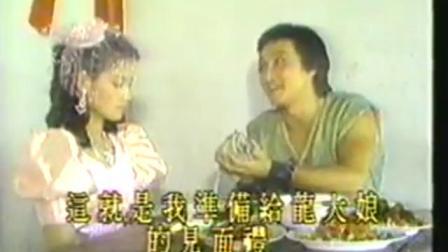 1986 華視 飛象過河 片段