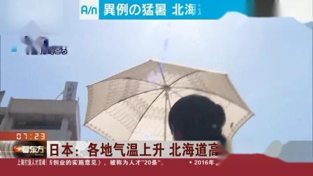 看东方 2019 日本:各地气温上升 北海道高温破纪录
